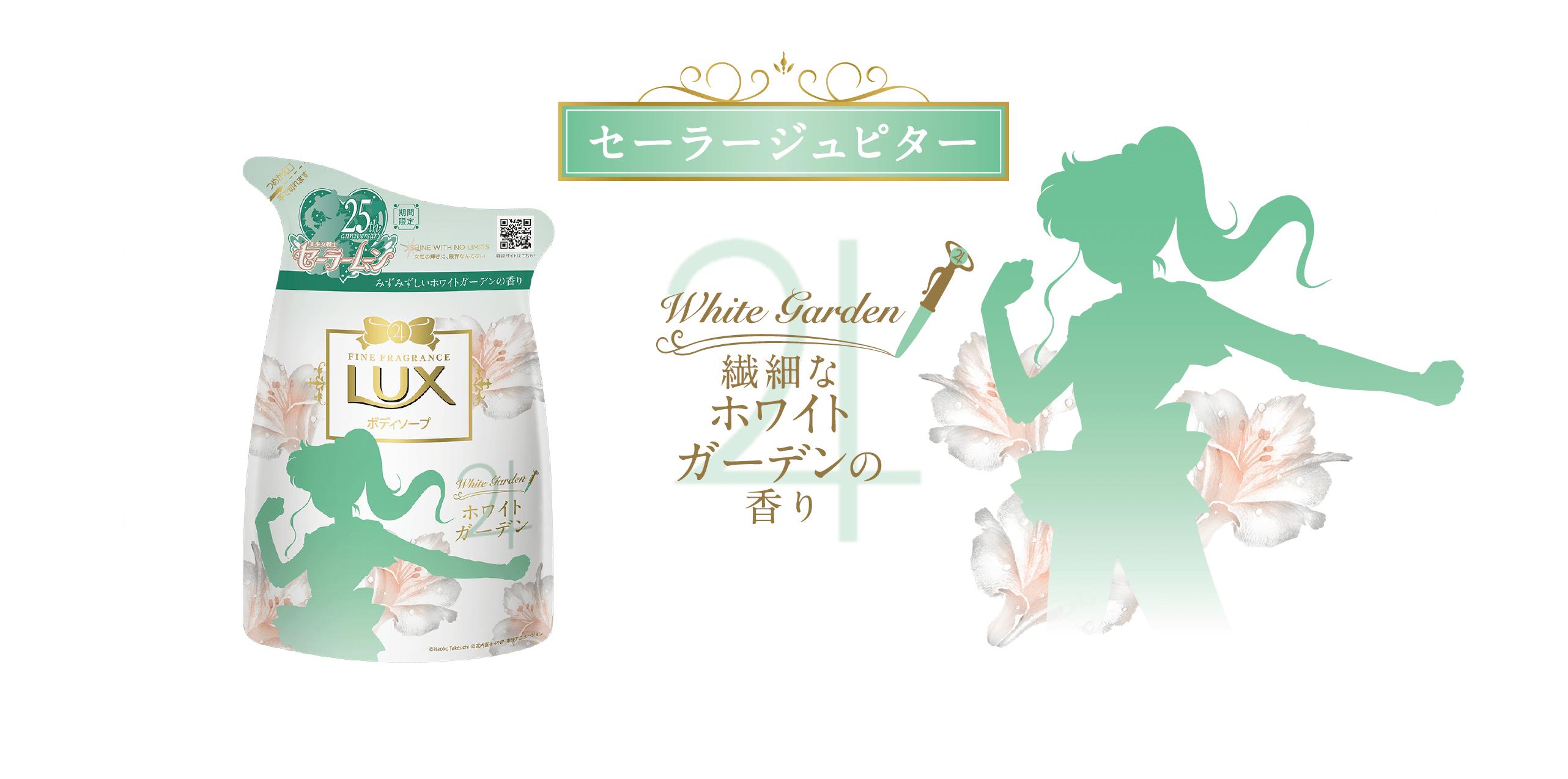 セーラージュピター 繊細なホワイトガーデンの香り
